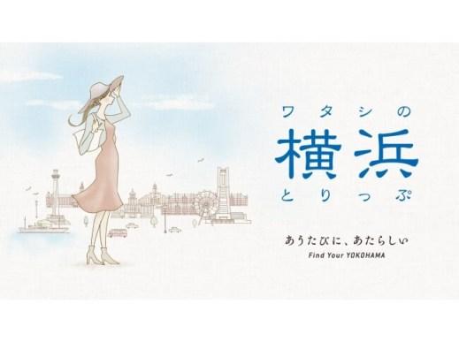 ワタシの横浜とりっぷ - BS-TBS