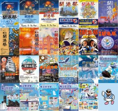 横浜開港祭りに使われた各年度のポスター