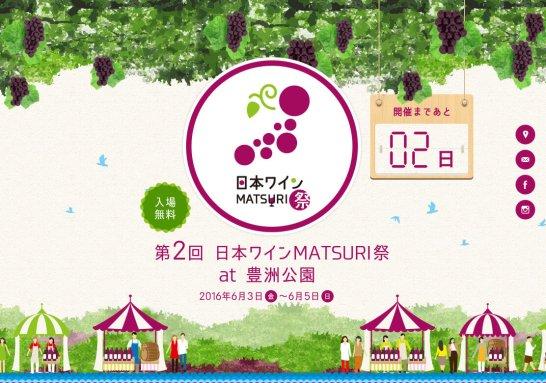 第2回 日本ワインまつり - 豊洲公園