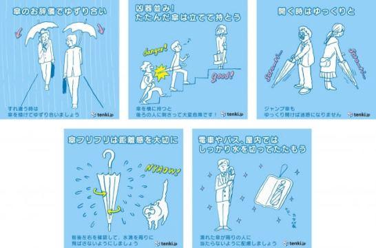 「tenki.jpラボ」が厳選した『5つの雨の日マナー』
