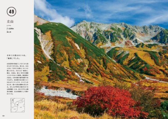 日本三大霊山の1つは、「極楽」でした。/ 立山(富山県)