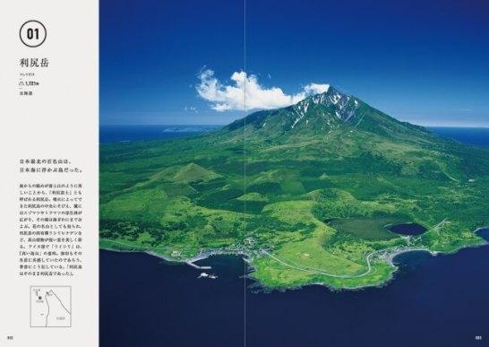 日本最北の百名山は日本海に浮かぶ島だった/利尻岳(北海道)