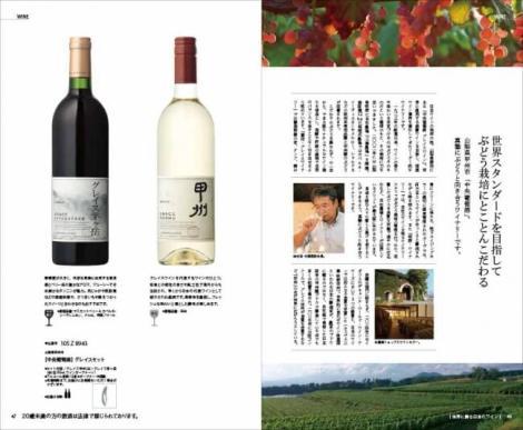 ギフトカタログ『銘酒カタログ』