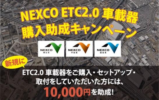 NEXCO ETC2.0車載器購入助成キャンペーン