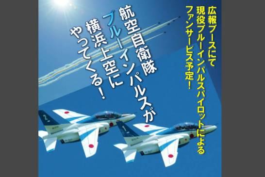 航空自衛隊のブルーインパルスが、横浜のパシフィコ横浜上空(臨海パーク周辺)を飛行