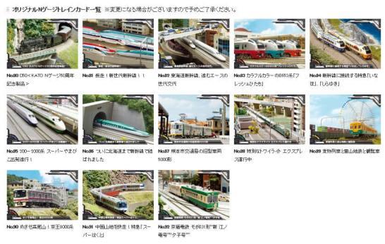 鉄道模型ショウ オリジナル N ゲージトレインカードプレゼント