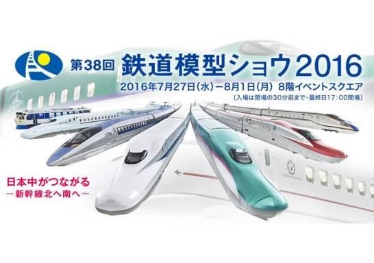 第38回鉄道模型ショウ 2016