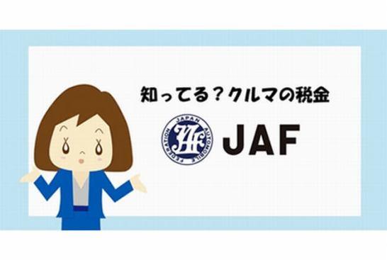 自動車税制に関するアンケート - JAF
