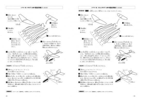 よく飛ぶ競技用機Ⅲ - 紙面サンプル