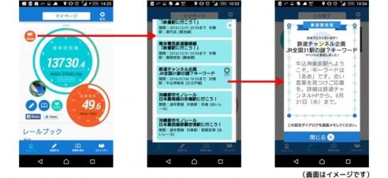 レールブックアプリ