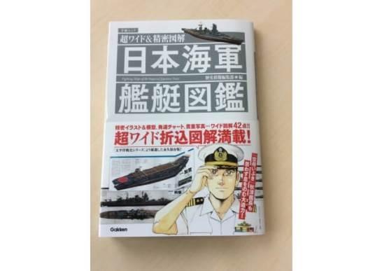 「空母いぶき」秋津艦長のカット掲載の特製オビ