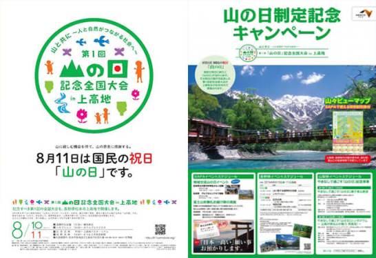 山の日」制定記念キャンペーン - 中日本エクシス