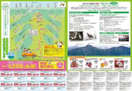 長野道・中央道から見える山々ビューマップの作成・配布