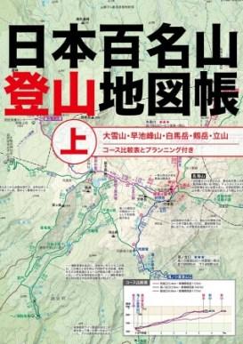 日本百名山登山地図帳 上 - JTB パブリッシング