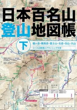 日本百名山登山地図帳 下 - JTB パブリッシング