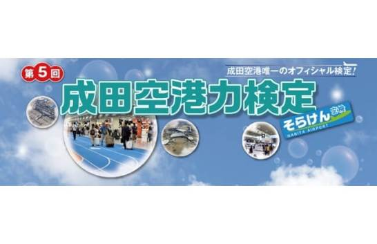 第5回成田空港力検定「そらけん」開催決定!