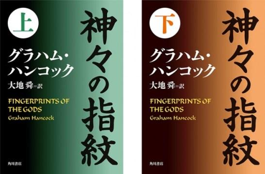 『神々の指紋』上・下(KADOKAWA) グラハム・ハンコック 著 大地舜 訳