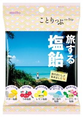 meito×ことりっぷ「旅する塩飴」