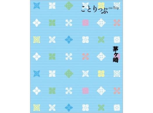 『ことりっぷ』の小冊子茅ヶ崎版