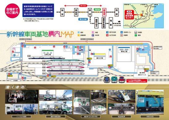 第31回新幹線車両基地公開
