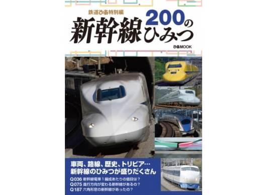 『新幹線200のひみつ』表紙