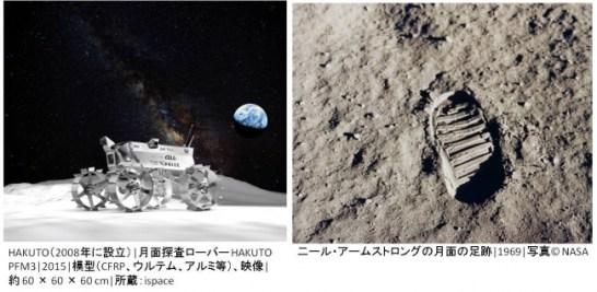 月面探査機プロトタイプ模型を展示