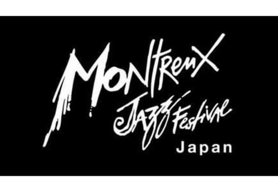 モントルー・ジャズ・フェスティバル