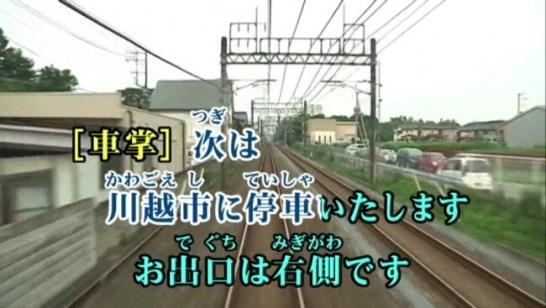 鉄道カラオケシリーズ 第2弾 - 東武東上線