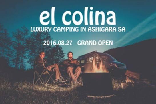 el colina ~ LUXURY CAMPING IN ASHIGARA SA ~