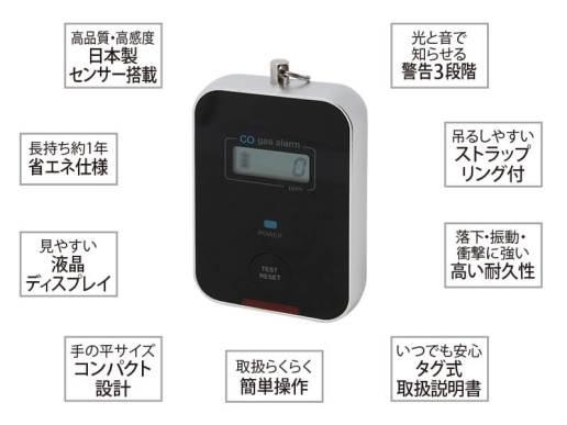 アウトドア用一酸化炭素警報器 - ドッペルギャンガー