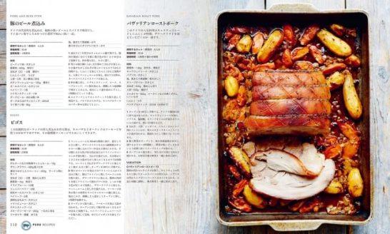プロのための肉料理大事典: 牛・豚・鳥からジビエまで300のレシピと技術を解説