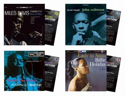隔週刊 『ジャズ・LPレコード・コレクション』