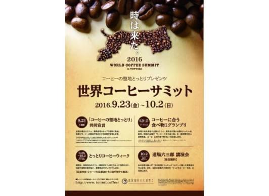 世界コーヒーサミット開催 - 鳥取