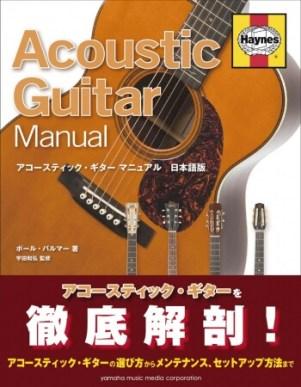アコースティック・ギター マニュアル 日本語版