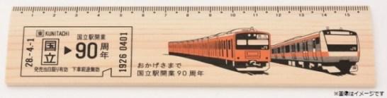 中央線の電車がデザインされた定規