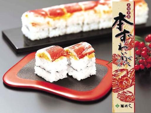 本ずわいがに棒寿司