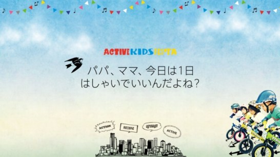 『ACTIVE KIDS FESTA in TOKYOBAY ARIAKE』