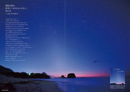 「浦島太郎は、 夜空にいるのかもしれない。 」すばる(おうし座)など/京丹後市(京都府)