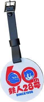 『鉄人28号』生誕60周年記念バッグタグ(20名)
