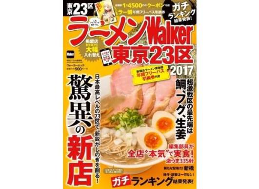 『ラーメンウォーカー2017』第1弾、絶賛発売中!!