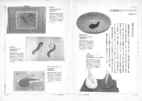 ナマズの博覧誌 - 誠文堂新光社