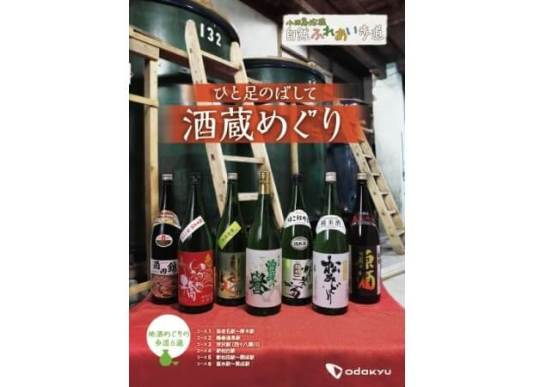 小田急沿線 自然ふれあい歩道 - 小田急電鉄