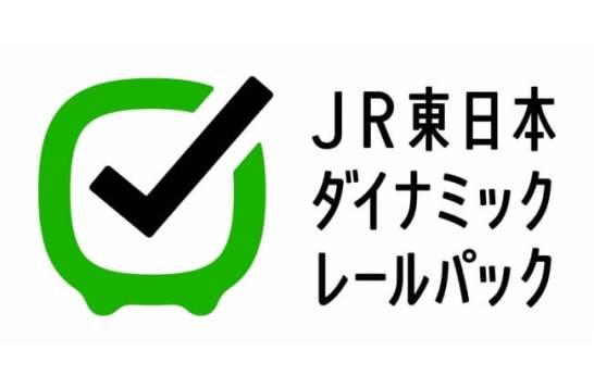 JR東日本ダイナミックレールパック1周年キャンペーン