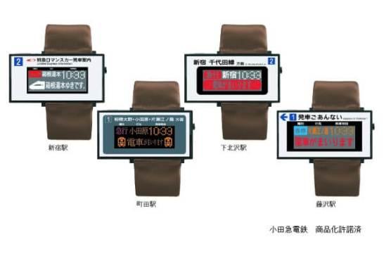 小田急の電光掲示板型の腕時計がクラウドファンディングで募集開始