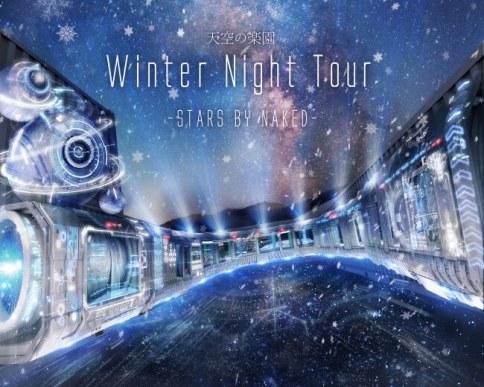 天空の楽園Winter Night Tour STARS BY NAKED