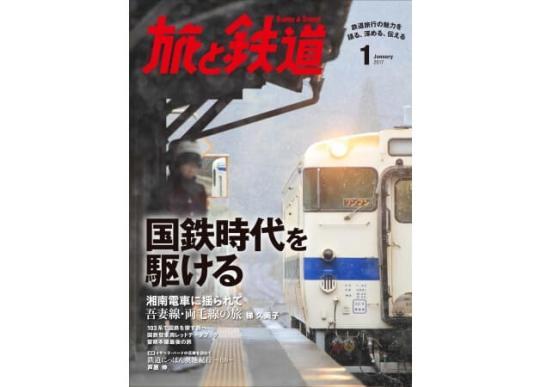『旅と鉄道』2017年1月号