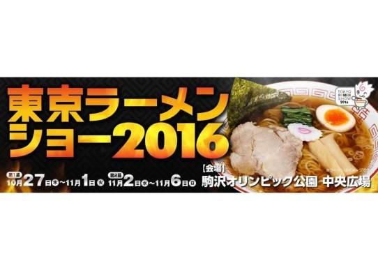 東京ラーメンショー 2016 第2幕