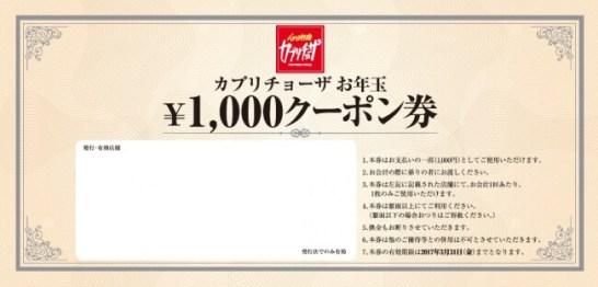 2,000円分のクーポン券