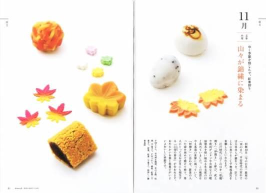 ときめく和菓子図鑑 - インプレスホールディングス