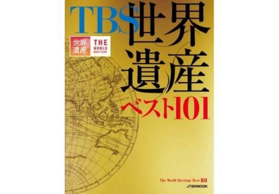 TBS世界遺産 ベスト101